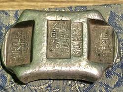 陳元昌號冬月银锭