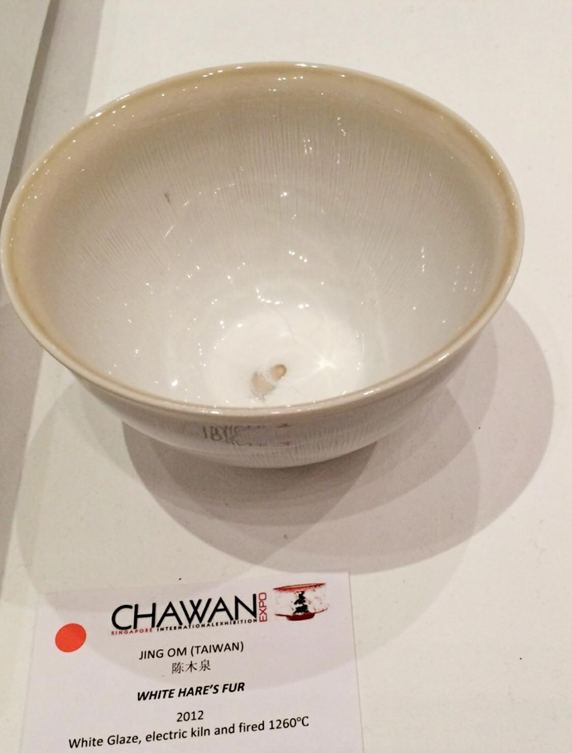 台湾名家陈木泉白毫天目碗