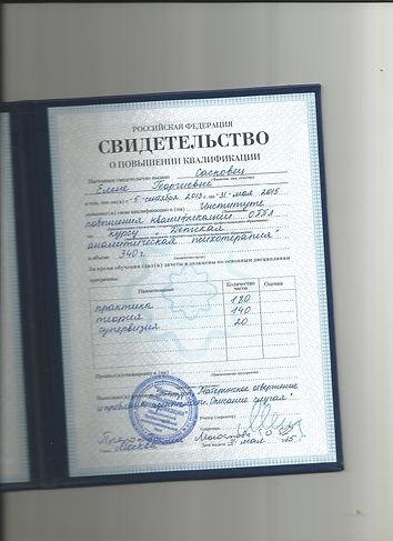 Сертификат по аналитической психотерапии