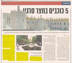 2015 חצר סרגיי | ירושלים