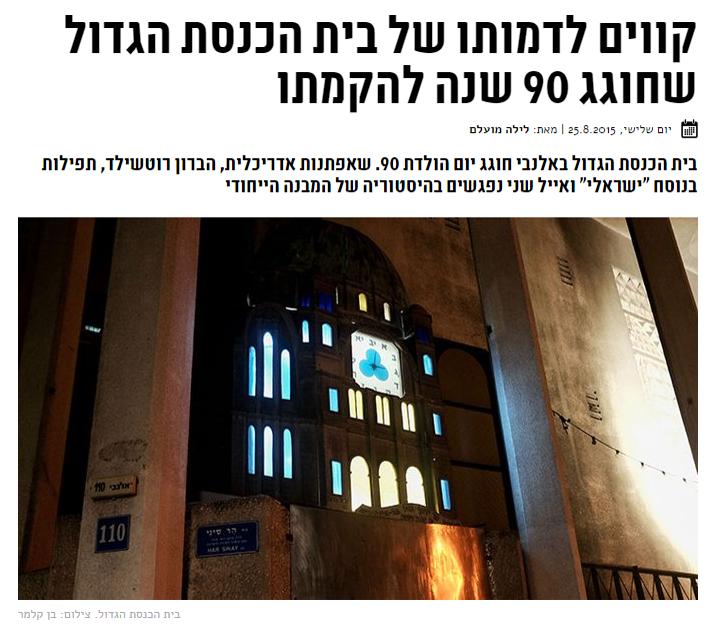 2015 בית הכנסת הגדול | תל אביב