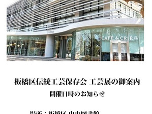 板橋区中央図書館 工芸展開催