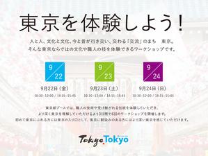 ツーリズムEXPOジャパン2017に参加します