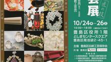 第27回 豊島区伝統工芸展 開催