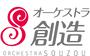 オーケストラ創造 ロゴ