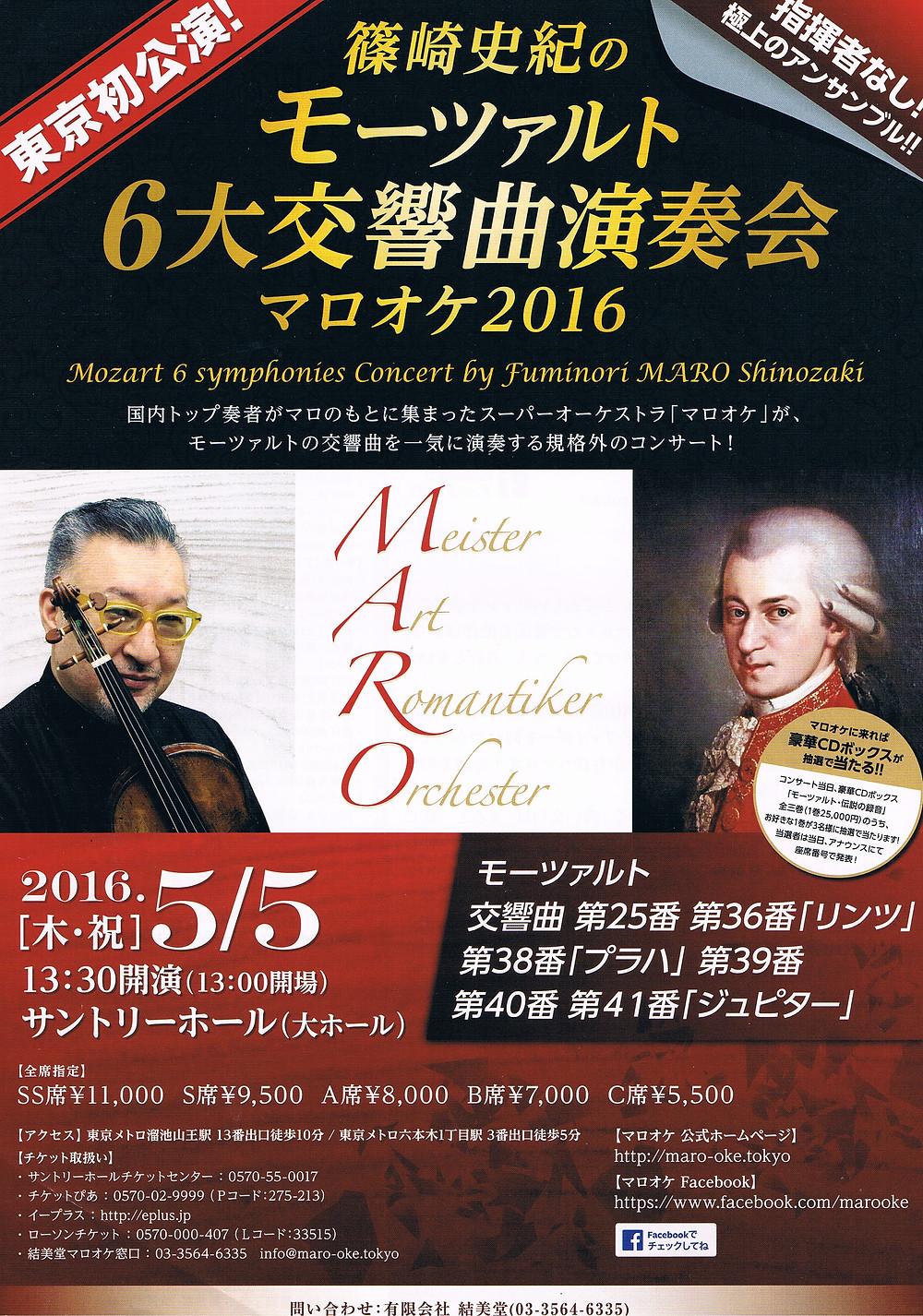 5月5日、いよいよマロオケ初の東京公演!
