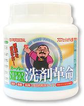 お風呂掃除にもおすすめ!万能掃除用洗剤「SUPER(スーパー)洗剤革命」