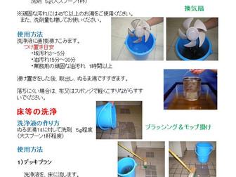 洗剤革命の使用方法をアップロード