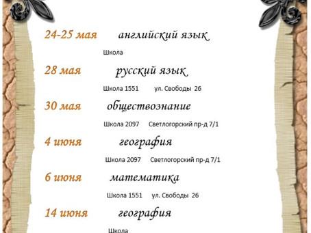 Расписание ОГЭ