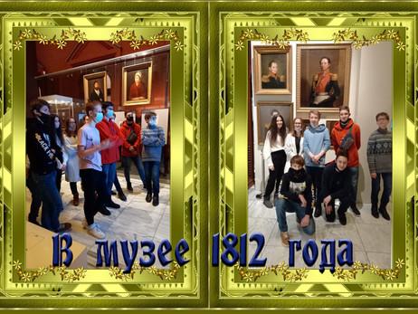 В музее 1812 г.