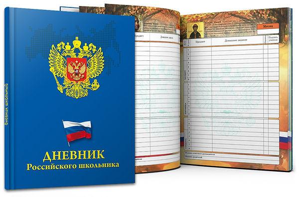 Войти в электронный дневник