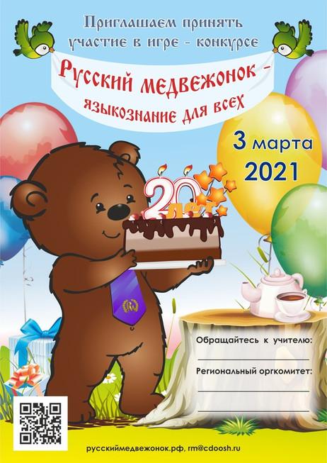 """""""Русский медвежонок"""""""
