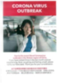 Coronavirus Outbreak Poster-page-001.jpg