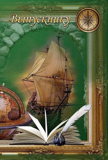 Папка для выпускника «Зеленый корабль»