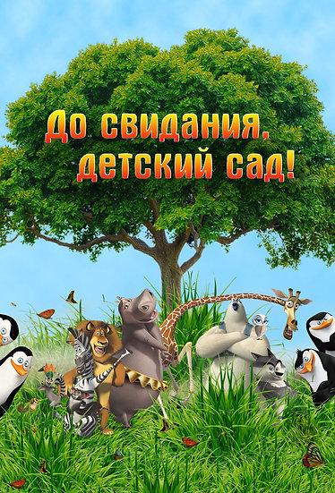 "Папка для детского сада ""Мадагаскар"""