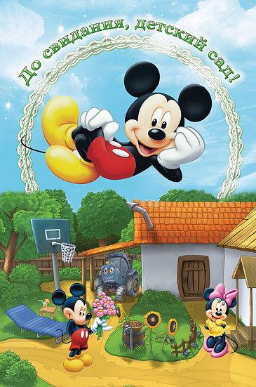 Папка для детского сада «Микки-Маус»