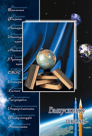 Папка для выпускника «Космос»