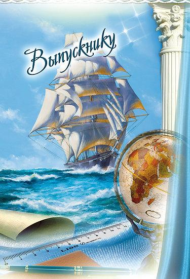 Папка для выпускника «Корабль 2012»