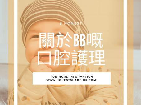 初生Baby 嬰兒正確嘅口腔護理
