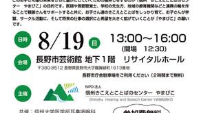8/19 「信州きこえとことばの集い」 開催のお知らせ