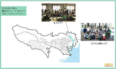 20180805荒川_地図+写真.jpg