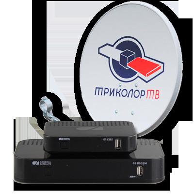Система для приёма «Триколор ТВ» с приёмниками GS B534M и C592