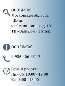 адреса станционная.png