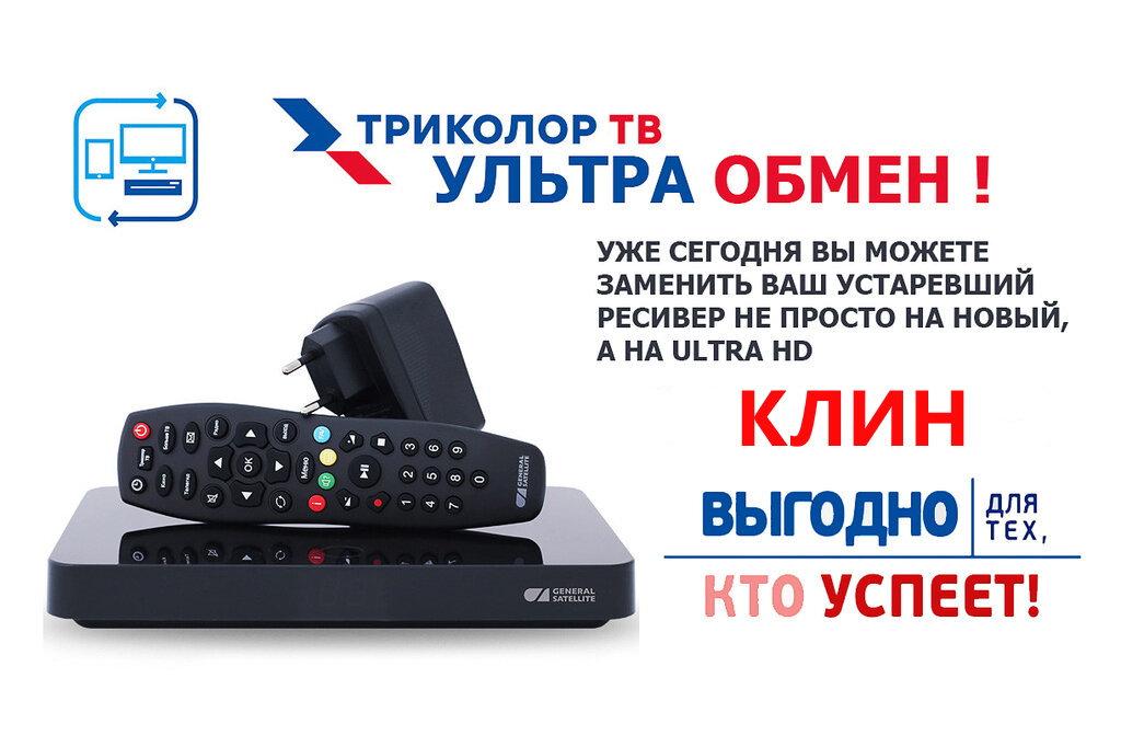 Обмен старого ресивера Триколор ТВ