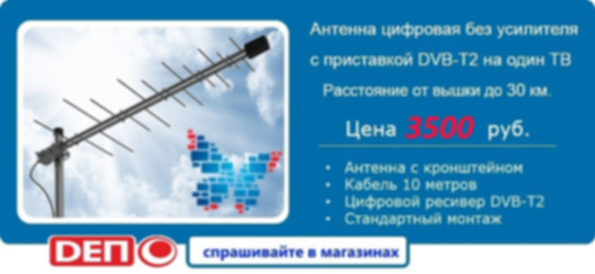 baner DVBT2 1.jpg