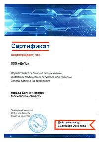 Ремонт оборудования Триколор ТВ
