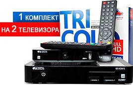 Система Триколор ТВ на 2 телевизора с приемниками GS B-532M и C-592