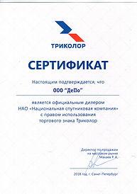 сертификат Триколор ТВ