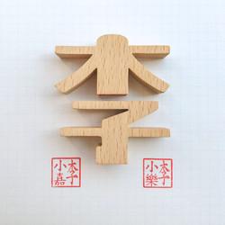 木子李 姓氏印章