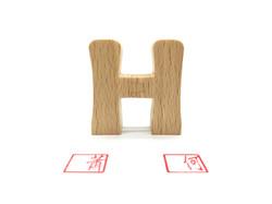 H 字母印章