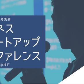【神戸初上陸】事業発表会+交流会開催決定!