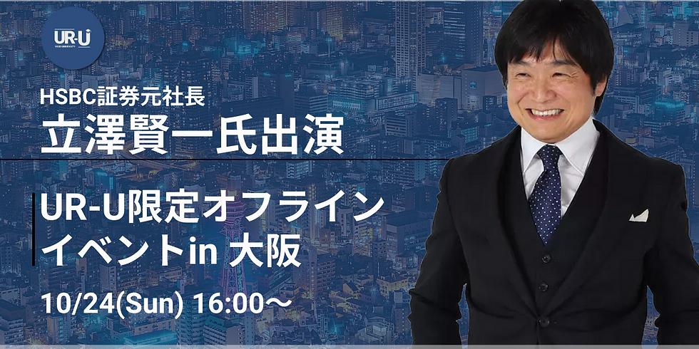 【10/24(日)】HSBC証券元社長立澤氏特別出演 | UR-U限定オフラインイベント【 in大阪 】