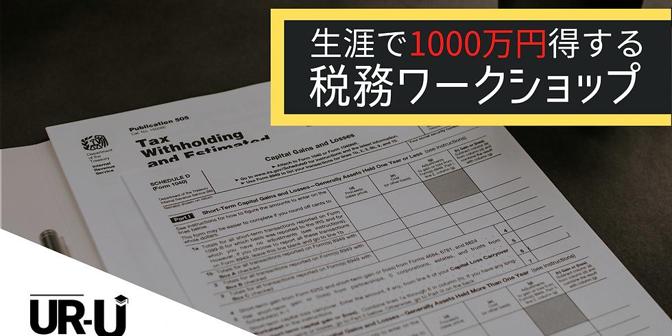 【生涯で1000万得する】個人時代に必須の税務ワークショップ