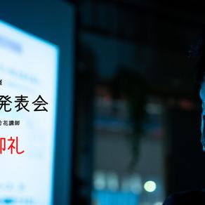 ※満員御礼【東京開催】新年会と事業発表会同時開催決定!