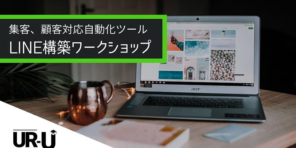 【集客管理を自動化】LINE構築ワークショップ