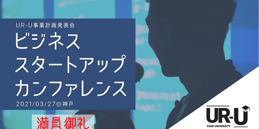 【神戸初上陸】事業発表会+交流会開催