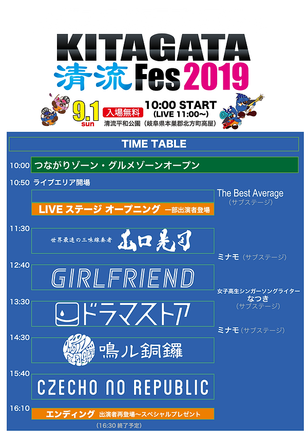 TimeTable2019.png