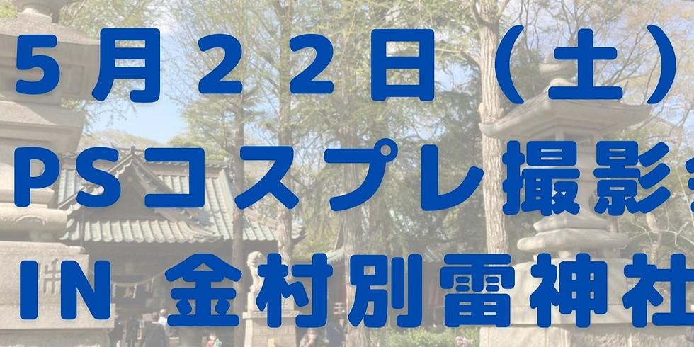 5/22 JPSコスプレイベント in金村別雷神社