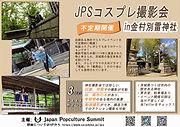 金村先雷神社HPアイコン.jpg