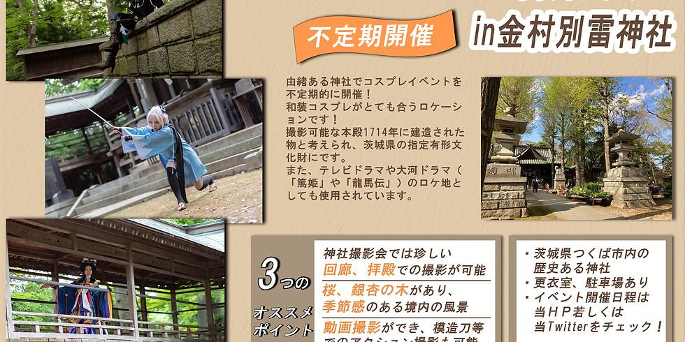 7/25 JPSコスプレ撮影会 in金村別雷神社