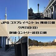 JPS コスプレイベント in 隅田公園 7月11日(日) 詳細・エントリー近日公開.jpg