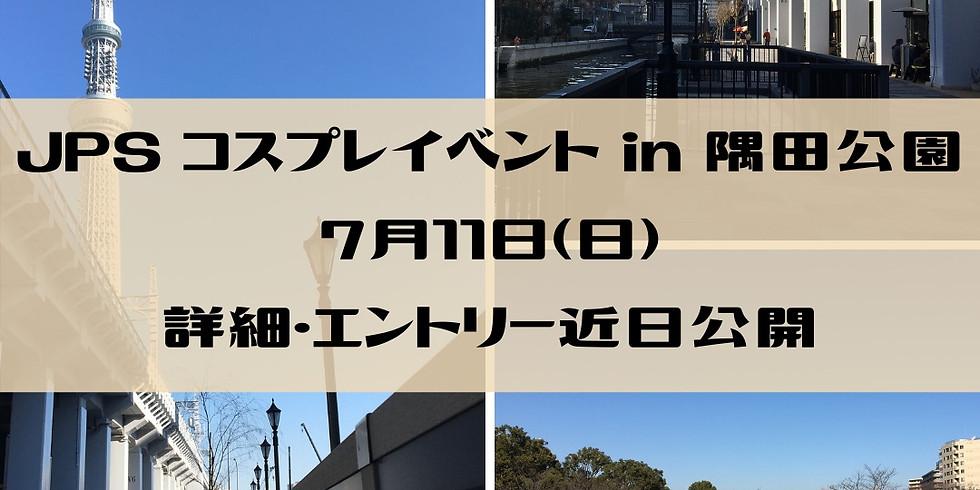 7/11 JPSコスプレイベント in隅田公園