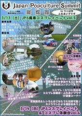 3_13,14JPS痛車コスプレイベントin ふれあいプラザ.png