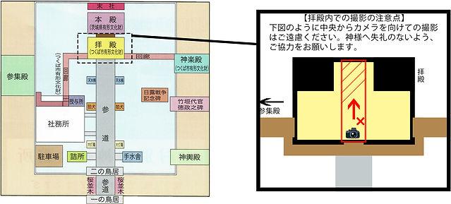 境内撮影エリア.jpg