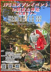 JPSコスプレイベントin筑波山神社.png