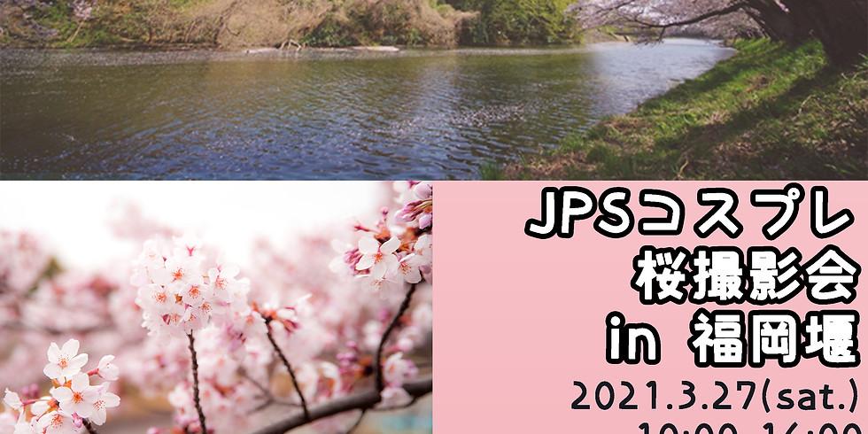 3/27 JPSコスプレ桜撮影会